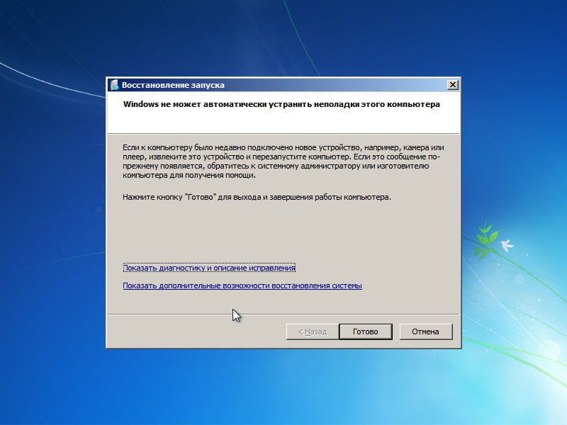 windows-7-repair-3
